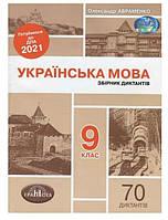 Українська мова 9 кл Збірник диктантів ДПА 2021