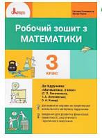 Математика 3 кл Робочий зошит (Логачевська)