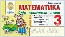 Математика. 3 кл. Бліц-контроль знань. Ч.2.