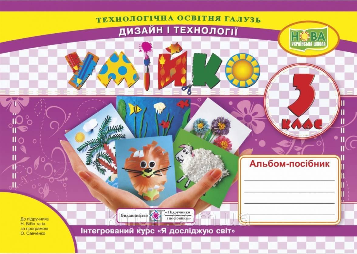 Умійко 3 кл Альбом-посібник з з технології та дизайну (Бібік)