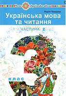Укр.мова  та читання 3 кл Підручник Ч.2