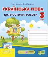 Українська мова 3 клас Діагностичні роботи (Кравцова)