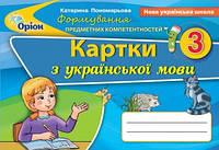 Українська мова 3 кл Формування предметних компетентностей Картки