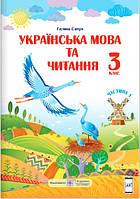 Укр мова та читання 3 кл Підручник Ч.1