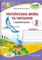 Укр мова та читання 3 кл Робочий зошит Ч.1