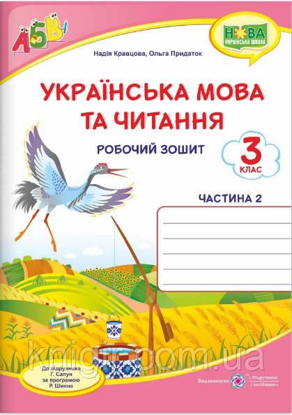 Укр мова та читання 3 кл Робочий зошит Ч.2