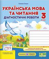Українська мова та читання 3 кл Діагностичні роботи (Сапун)