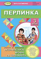 Перлинка 3 кл Посібник для додаткового читання