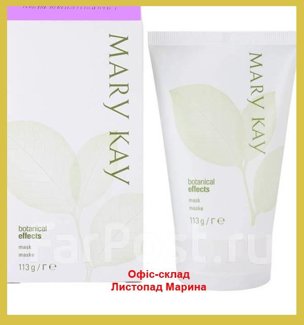 Уценка! Маска Botanical Effects для комбинированной/жирной кожи Mary Kay 113 г