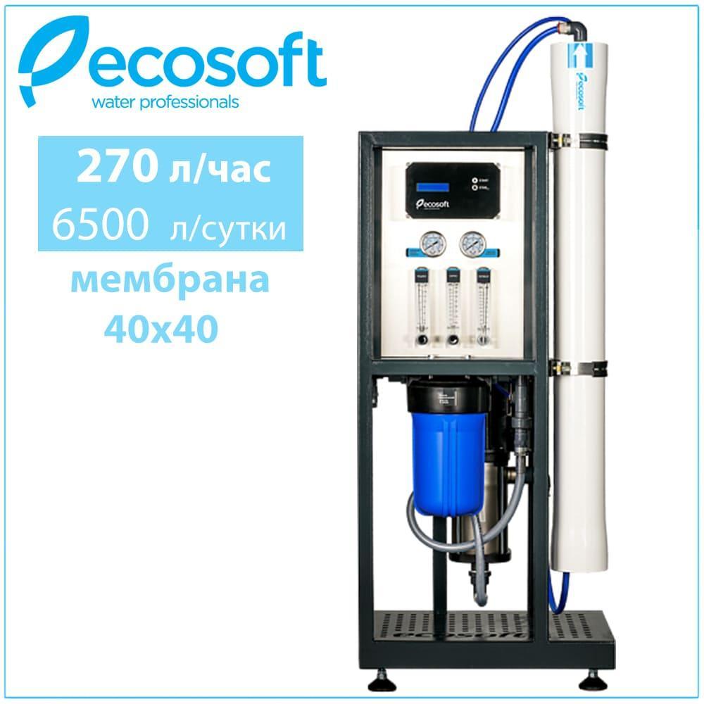 Промышленный обратный осмос Ecosoft MO 6500 (M6VCTFWE)