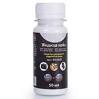Жидкая кожа белая LIQUID LEATHER T459567-1-white-50ml
