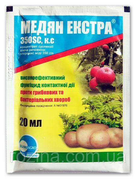 Медян Екстра 350 SC (20 мл)