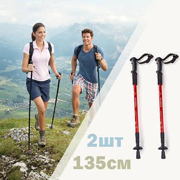 Палки трекинговые турристические палки для скандинавской ходьбы по 135 см. 2 ШТ