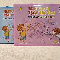 """Детский набор для рисования Мольберт для творчества Набор юного художника """"Чемодан творчества"""" 208 предметов"""