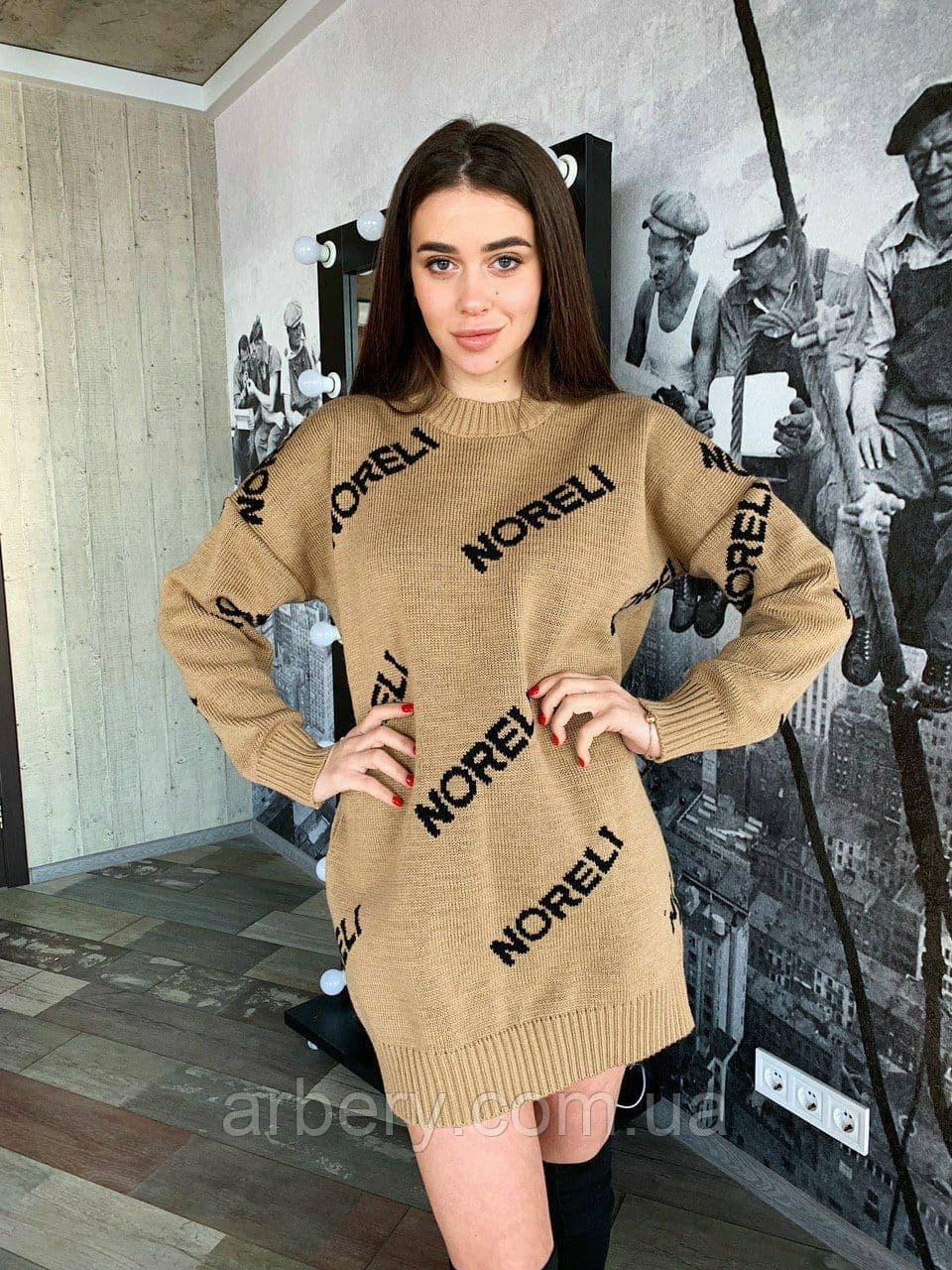 Шикарное вязанное платье-туника Noreli
