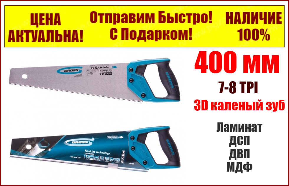 "Ножовка по дереву Gross ""Piranha"" 400 мм 7-8 TPI зуб-3D каленый зуб, двухкомпонентная рукоятка"