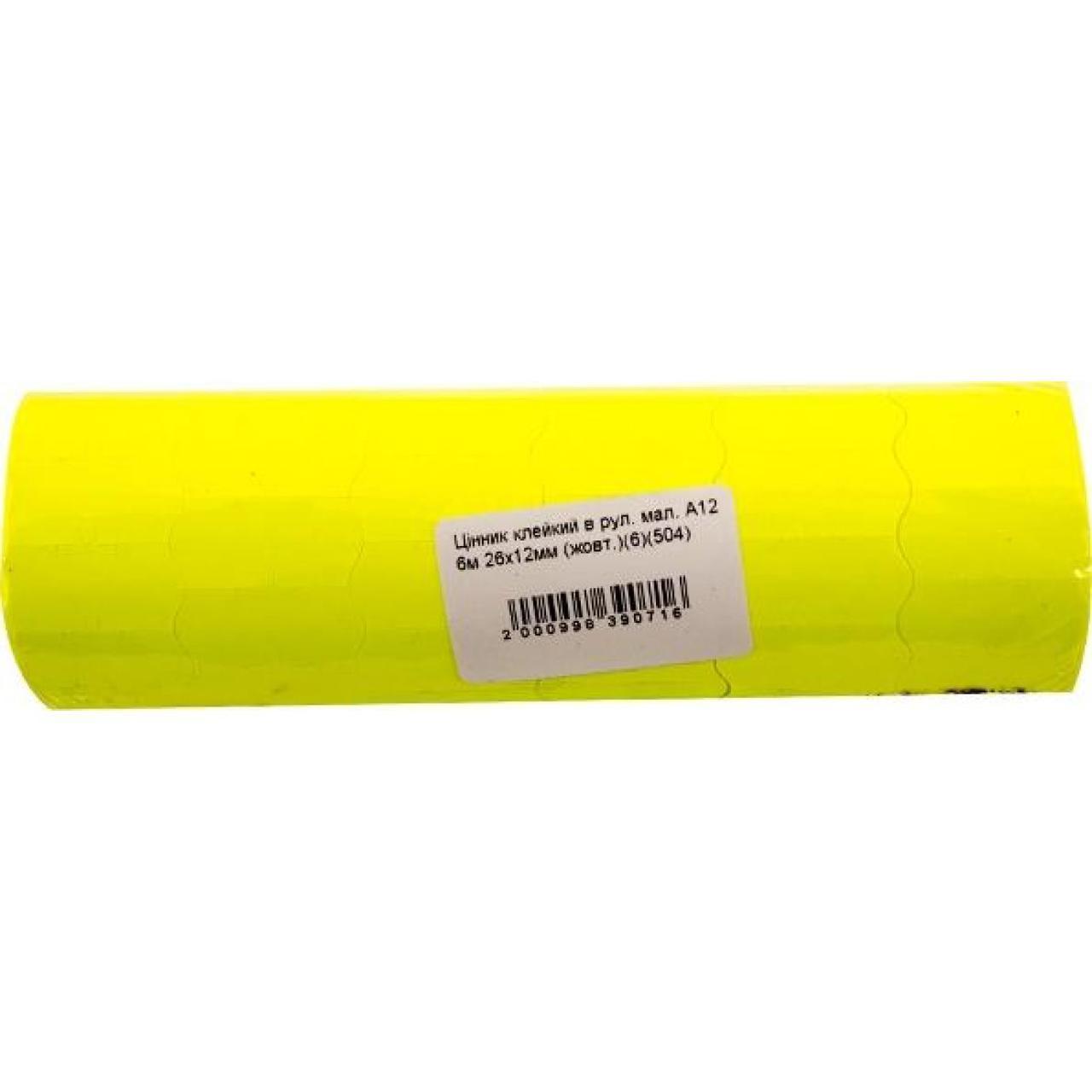 Ценник клейкий в рулоне маленький А12 6м 26х12мм желтый (6) (504)