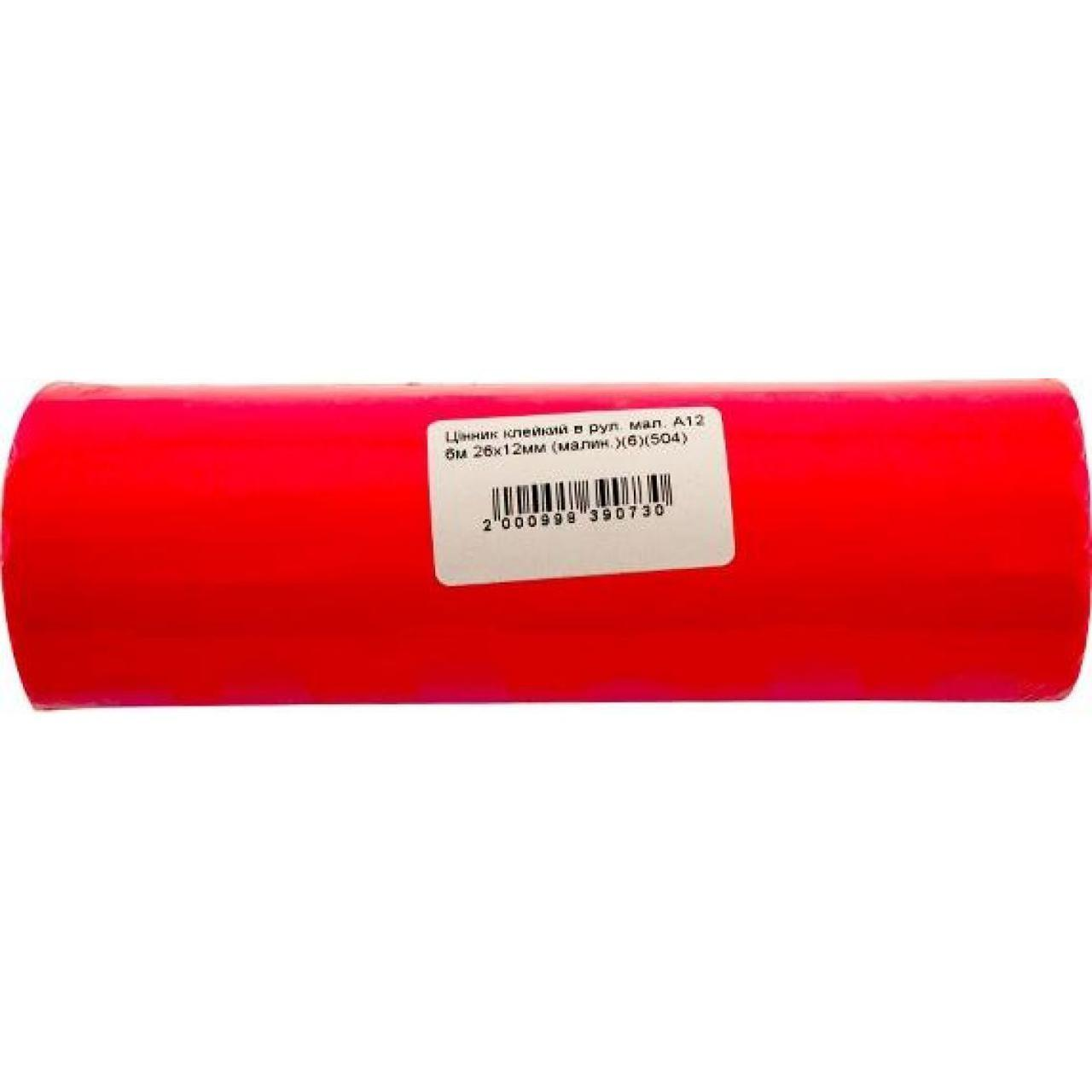 Ценник клейкий в рулоне маленький А12 6м 26х12мм малиновый (6) (504)
