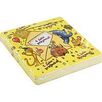 Серветки столові ТМ Luxy Веселі звірята 3-шарові 20 шт. жовті