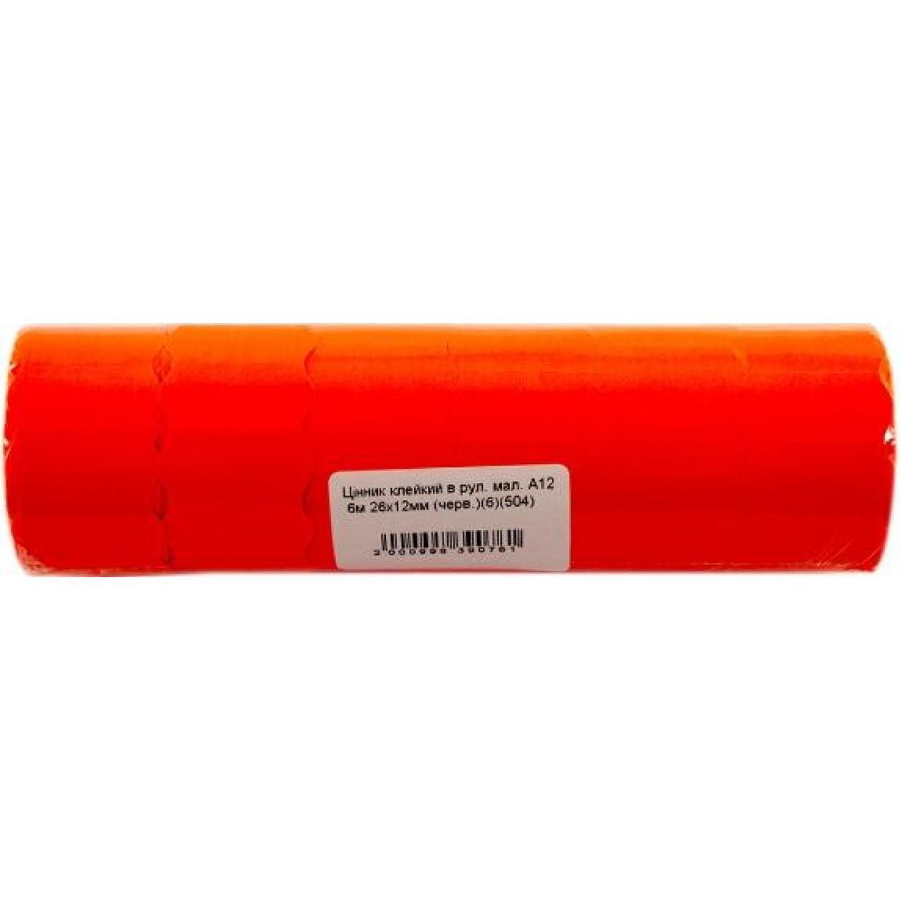 Ценник клейкий в рулоне маленький А12 6м 26х12мм красный (6) (504)