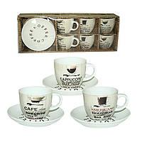 """Набір чайний 12 предметів (6чаш. 220мл+6бл. 14,5) """"Капучіно"""" 1462-15/S&T"""