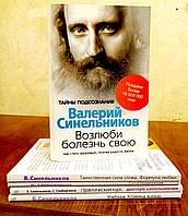 Валерий Синельников комплект 5 книг