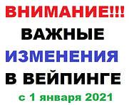 Внимание!!! Важные изменения в вейпинге с 1 января 2021 года!