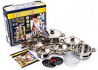 Набор посуды Hoffburg HB-1935