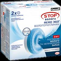 Ceresit STOP ВОЛОГА AERO 360° Змінні активні таблетки (нейтральний запах)