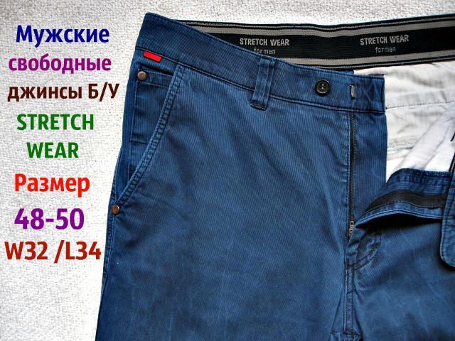 Мужские свободные классические джинсы Б/У. Размер 48-50  W32 / L34