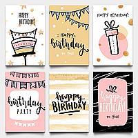 Открытки на день рождения 6 штук