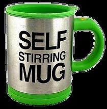Кружка мешалка SELF STIRRING MUG - чашка мешалка зеленая, фото 2