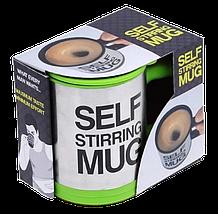 Кружка мешалка SELF STIRRING MUG - чашка мешалка зеленая, фото 3