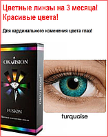 Цветные контактные линзы Fusion на 3 месяца, кольорові контактні лінзи, (2шт), OkVision
