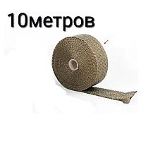 Термобинт (Термолента) 50мм X 1.5мм (длина 10м) 500 °С - 900 °С