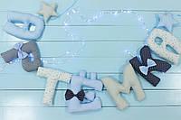 Буквы подушки в голубом цвете 2900