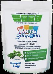 """Сахарозаменитель ФитПарад """"Жить Здорово"""" №15 (1:10) дой-пак (200 грамм)"""