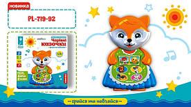 Муз разв. животное PL-719-92 бат., укр. озвучка, муз, стихи, сказки, песни, р-р игрушки 13*10*3 см