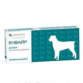 Антигельминтик для собак Энвайр Arterium 10 табл.