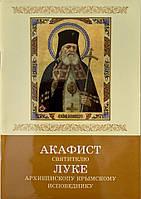 Акафист святителю Луке архиепископу Крымскому исповеднику, фото 1