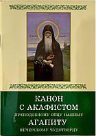 Канон с акафистом преподобному отцу нашему Агапиту Печерскому чудотворцу., фото 1