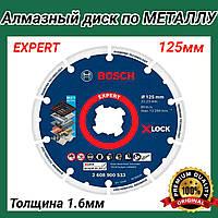 Алмазный диск по металлу 125мм для нержавейки, алюминию, цвет металлу BOSCH EXPERT для УШМ