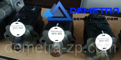 Гидромотор гидравлический, планетарный МГП-80, 100, 125, 160, 200, 250.