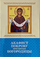 Акафист Покрову Пресвятой Богородицы, фото 1