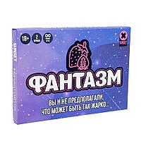 Эротическая настольная игра для взрослых ФАНТАЗМ. Романтические игры для двоих 18+