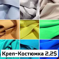 Креп-Костюмка