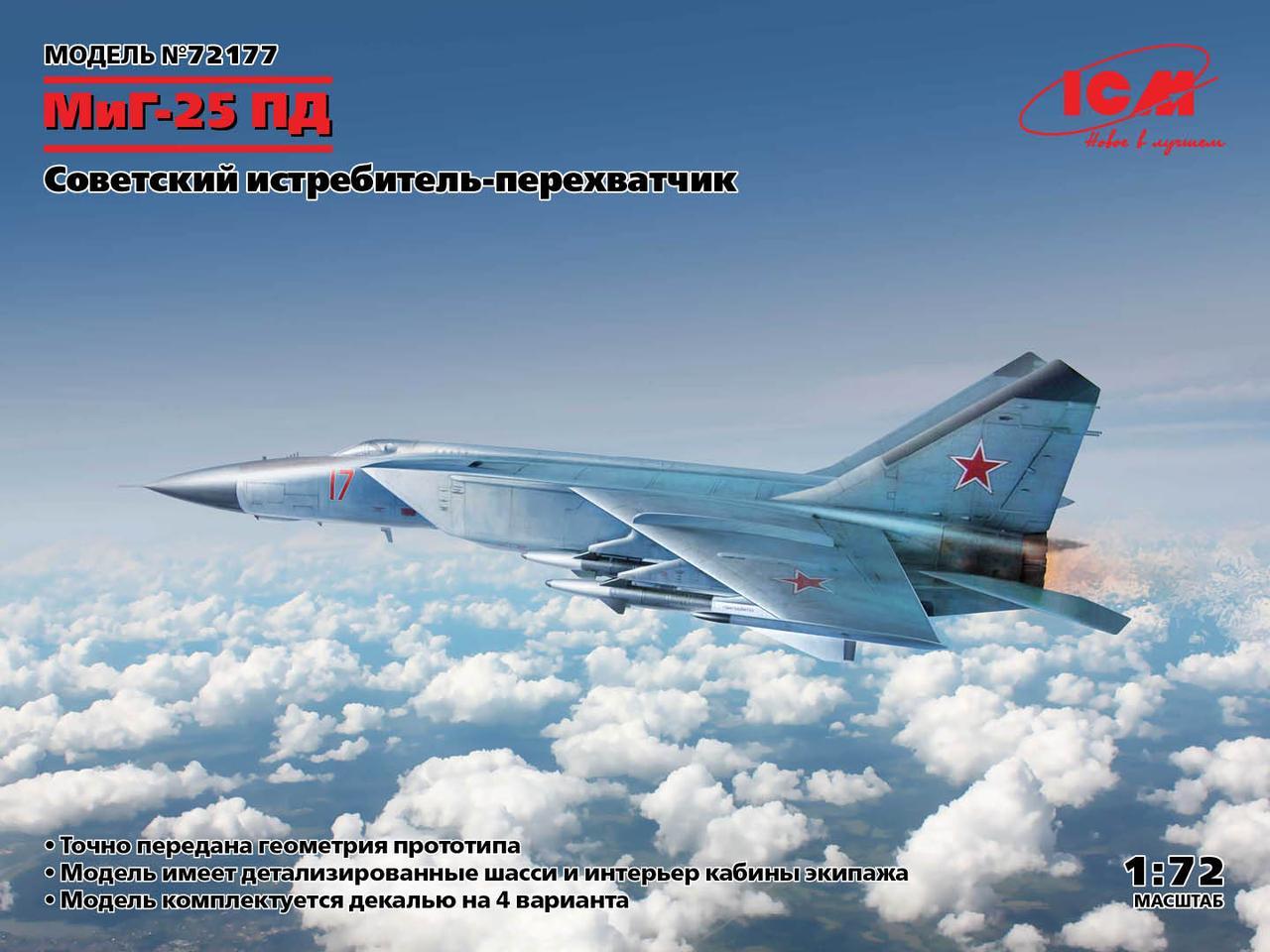 МиГ-25 ПД советский истребитель перехватчик. Сборная модель самолета в масштабе 1/72. ICM 72177