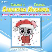 Алмазная вышивка UA-017 Мышонок с леденцом 20*20см