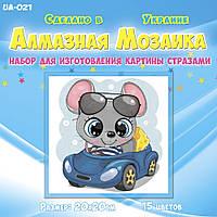 Алмазная вышивка UA-021 Мышонок на машине 20*20см