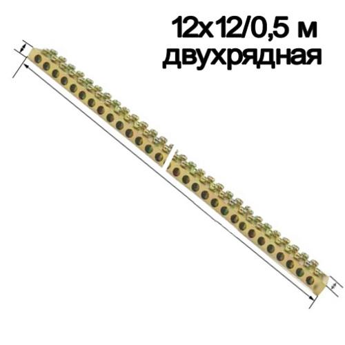 Шина нулевая без изоляции 12х12мм 0,5 м (двухрядная)